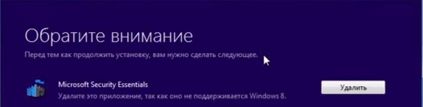 kak-obnovit-windows-7-do-windows-8.1-08-1.png