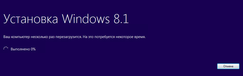 kak-obnovit-windows-7-do-windows-8.1-09.png