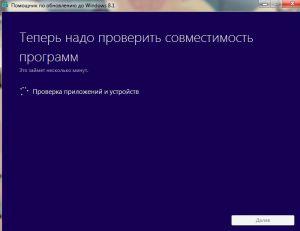 zapusk-pomoshnika-obnovleniya-skanirovanie-pk-na-sovmestimost_xwbfjx.jpg