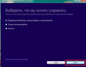varianti-obnovleniya-windows-7-do-windows-8_cfhrno.jpg
