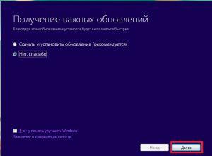 nastroyka-obnovleniya-do-windows-8_j23lig.jpg