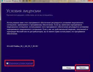 prinyat-usloviya-licenzii-dlya-ustanovki-windows-8_adp2mn.jpg