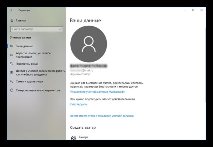 Uspeshnyj-vhod-v-uchetnuyu-zapis-v-Windows-10.png