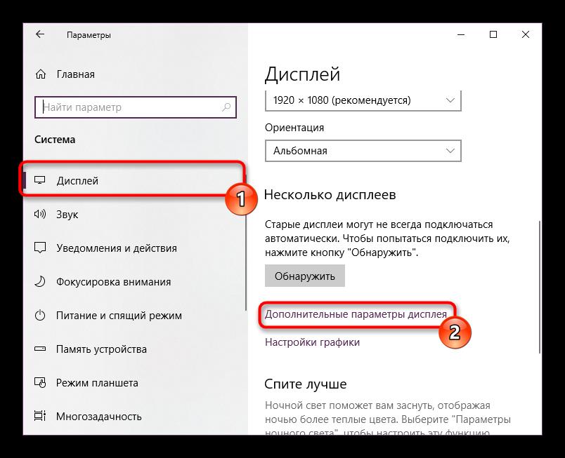 Dopolnitelnyie-parametryi-displeya-v-Parametrah-Windows-10.png