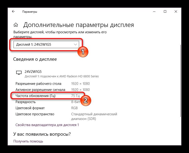 Prosmotr-chastotyi-obnovleniya-e`krana-v-Parametrah-Windows-10.png