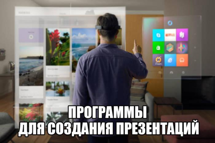 programmy-dlya-prezentatsiy-obzor.jpg