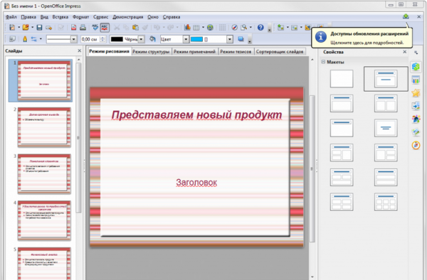 OpenOffice-3-600x394.png