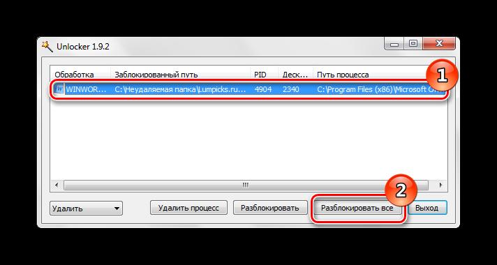 ispolzovanie-programmy-anlokera-dlya-udaleniya-fajlov-i-papok-ot-imeni-administratora.png