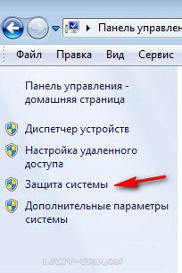 tochki_vosstanovleniya_Win7-1.jpg