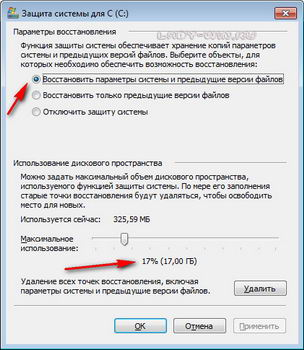 tochki_vosstanovleniya_Win7-3.jpg