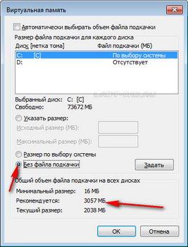 tochki_vosstanovleniya_Win7-4.jpg