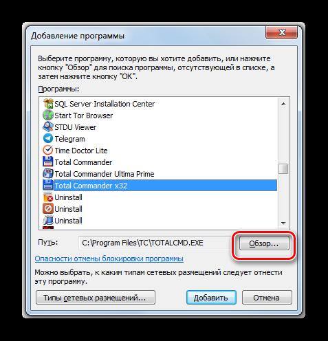 Perehod-k-obzoru-vseh-prilozheniy-v-okne-dobavleniya-programmyi-v-Windows-7.png