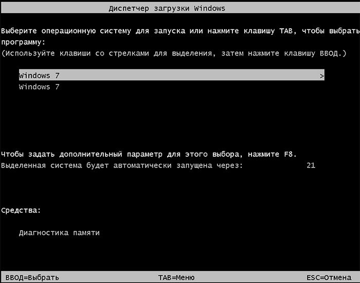 Menju-zagruzki-Windows-7-1.jpg