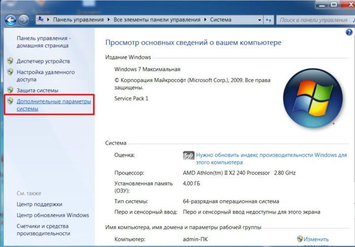 Perehodim-v-Dopolnitelnye-parametry-sistemy-e1545557833151.jpg