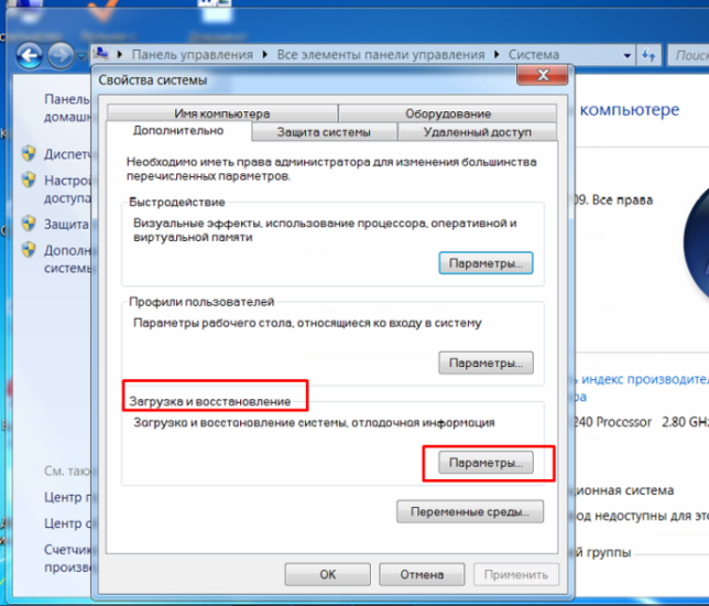 V-razdele-Zagruzki-i-vosstanovlenija-nazhimaem-na-blok-Parametry--e1545557938722.png
