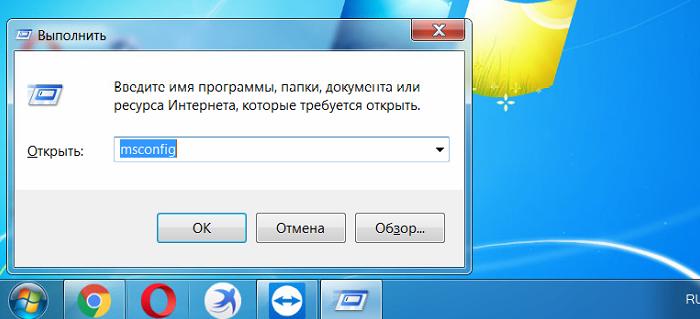 Vvodim-msconfig-v-pojavivshejsja-stroke-nazhimaem-OK-.png
