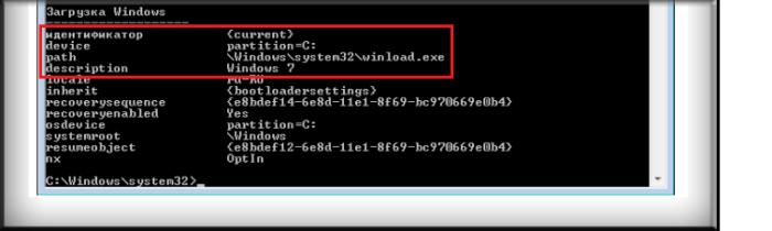 Vazhnye-znachenija-dlja-zagruzki-Windows-e1545561581606.png