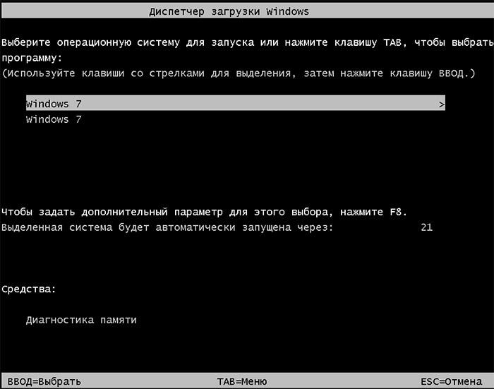dva-windows-v-menu.jpg