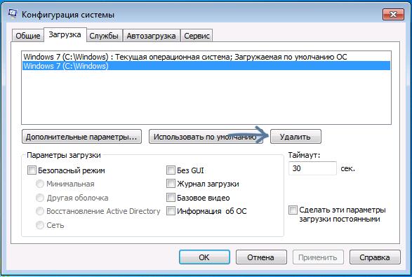 udalenie-vtorogo-windows.png
