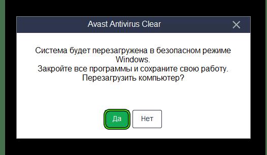 Perezagruzka-PK-v-bezopasnyj-rezhim-iz-utility-Avast-Clear.png