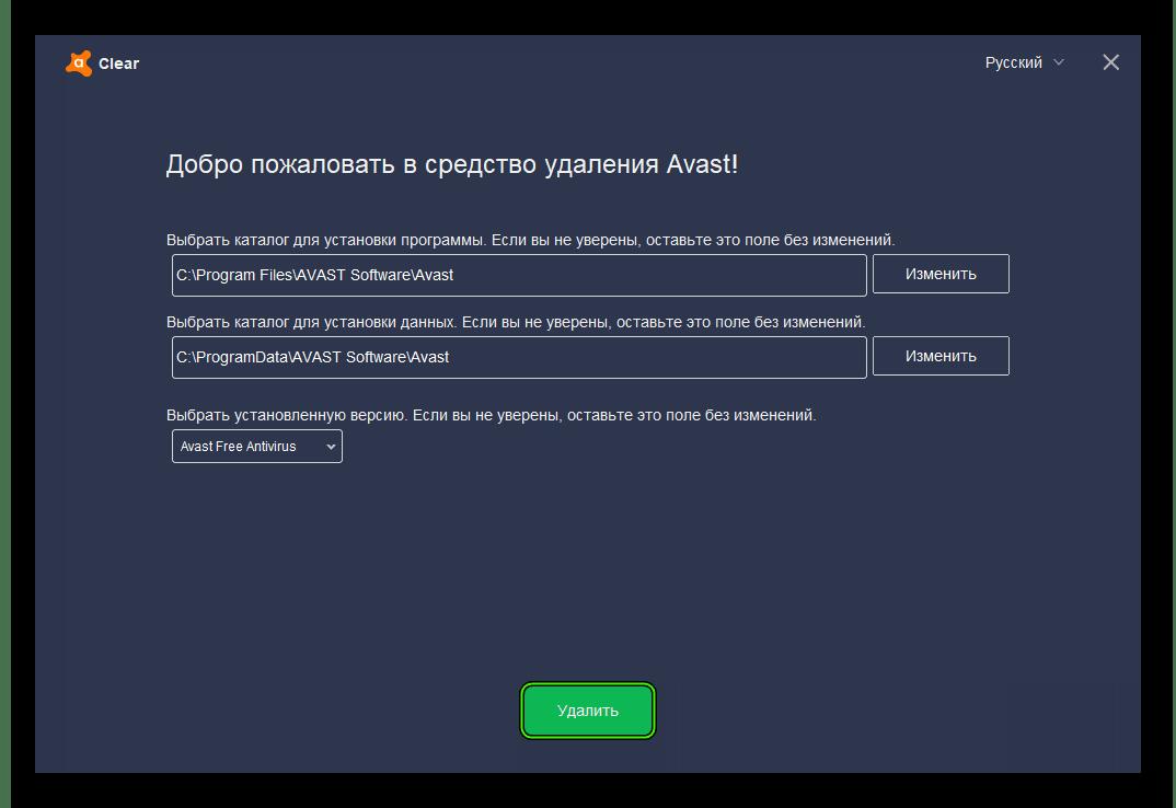Zapusk-protsedury-chistki-v-utilite-Avast-Clear.png