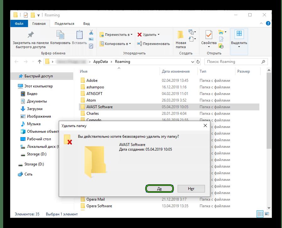 Udalit-katalog-AVAST-Software-v-papke-AppData-Roaming.png