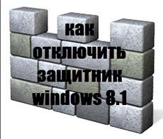 kak-otklyuchit-zashhitnik-windows-8.1.jpg
