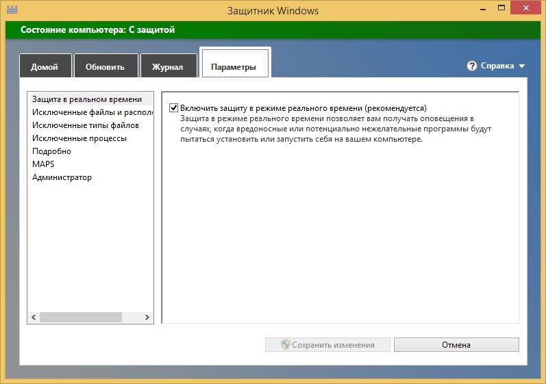 Kak-otklyuchit-zashhitnik-windows-8.1-03.png