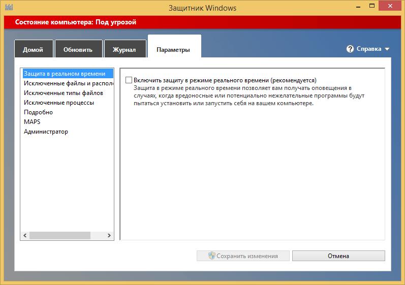 Kak-otklyuchit-zashhitnik-windows-8.1-04-1.png