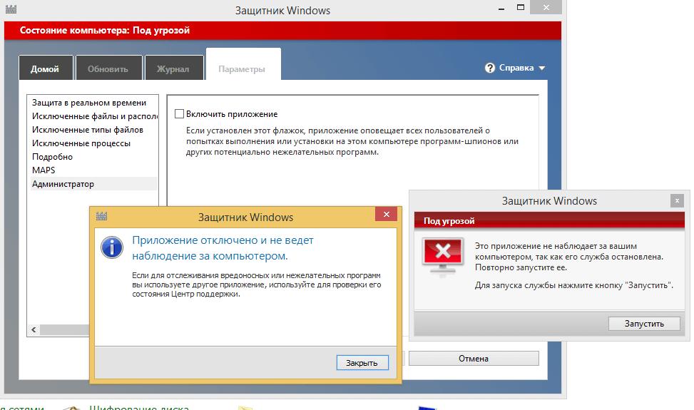 Kak-otklyuchit-zashhitnik-windows-8.1-04.png