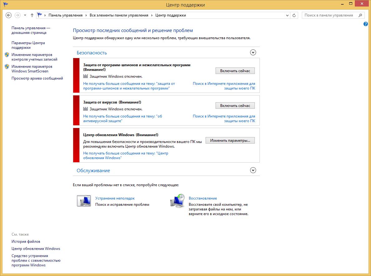 Kak-otklyuchit-zashhitnik-windows-8.1-09.png