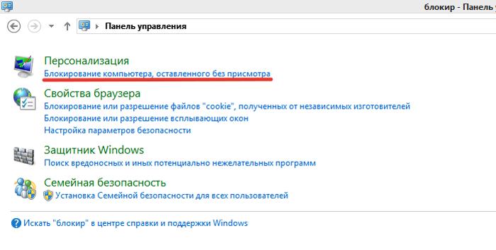 Nazhimaem-na-ssylku-Blokirovanie-kompjutera-ostavlennogo-bez-prismotra-.png