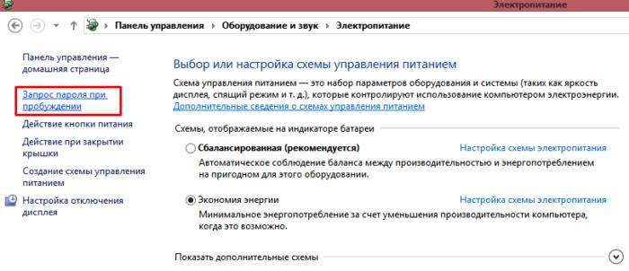 Perehodim-po-ssylke-Zapros-parolja-pri-probuzhdenii--e1540973929272.png
