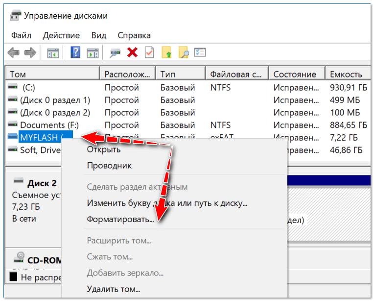 Upravlenie-diskami-formatirovat-nakoitel.png