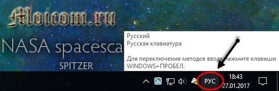 Kak-dobavit-yazyk-v-yazykovuyu-panel-russkaya-klaviatura.jpg