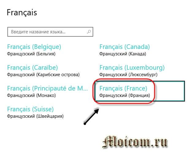 Kak-dobavit-yazyk-v-yazykovuyu-panel-frantsuzskij-Frantsiya.jpg