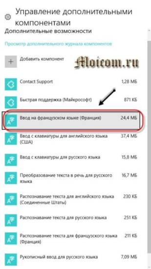 Kak-dobavit-yazyk-v-yazykovuyu-panel-dopolnitelnye-vozmozhnosti.jpg