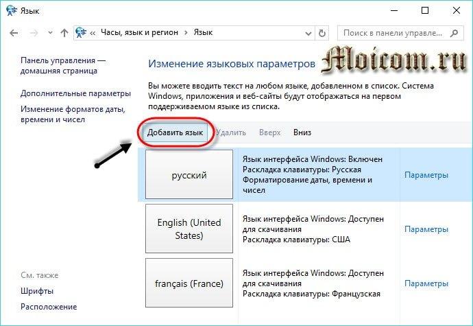 Kak-dobavit-yazyk-v-yazykovuyu-panel-dobavit-yazyk.jpg