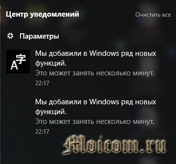Kak-dobavit-yazyk-v-yazykovuyu-panel-opoveshheniya-tsentra-uvedomlenij.jpg