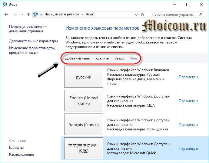 Kak-dobavit-yazyk-v-yazykovuyu-panel-prioritet-i-ocherednost-raskladki-klaviatury.jpg