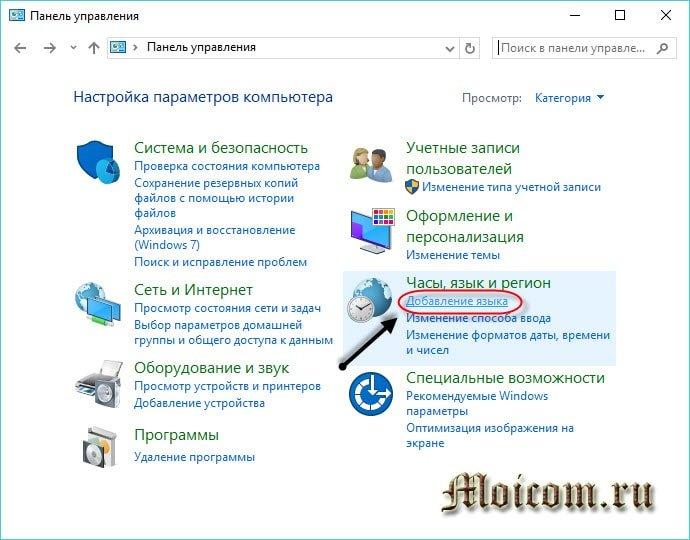 Kak-dobavit-yazyk-v-yazykovuyu-panel-nastrojka-kompyutera-dobavlenie-yazyka.jpg