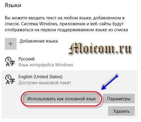 Kak-dobavit-yazyk-v-yazykovuyu-panel-ispolzovat-kak-osnovnoj-yazyk.jpg
