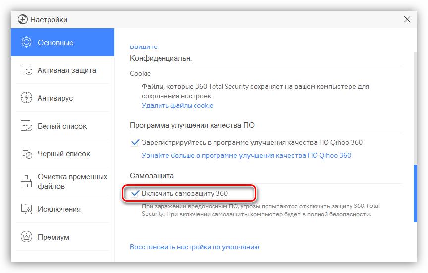 Otklyuchenie-samozashhityi-v-programme-360-total-security.png