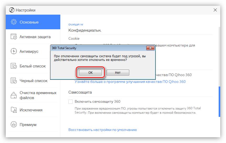Podtverzhdenie-otklyucheniya-samozashhityi-v-programme-360-total-security.png