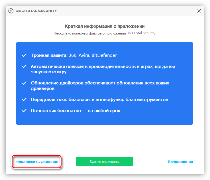 Udalenie-antivirusa-360-Total-Security-programmoy-Revo-Uninstaller.png