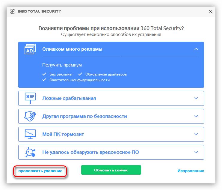 Prodolzhenie-udaleniya-360-Total-Security-programmoy-Revo-Uninstaller.png