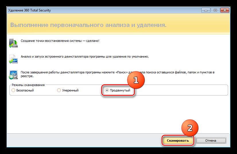 Zapusk-skanirovaniya-sistemyi-v-prodvinutom-rezhime-programmoy-Revo-Uninstaller.png