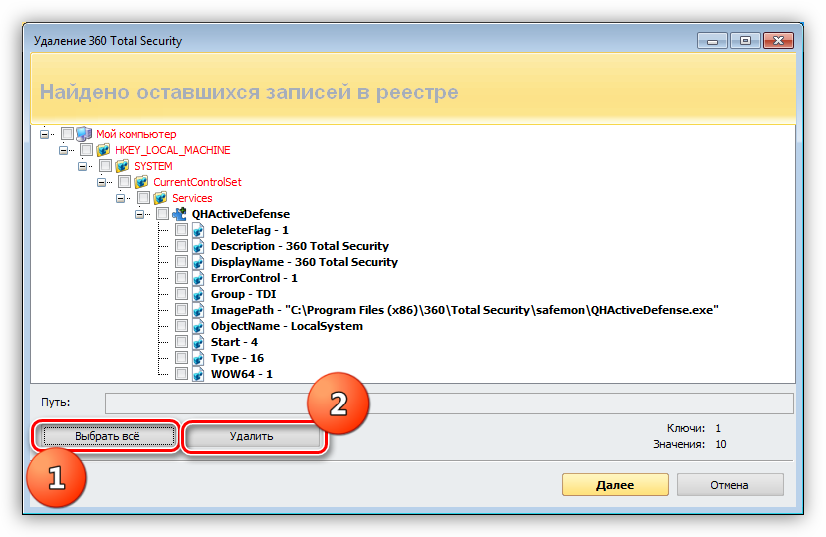Udalenie-klyuchey-antivirusa-360-Total-Security-programmoy-Revo-Uninstaller.png