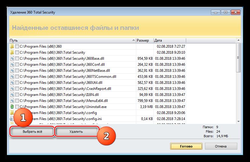 Udalenie-faylov-antivirusa-360-Total-Security-programmoy-Revo-Uninstaller.png