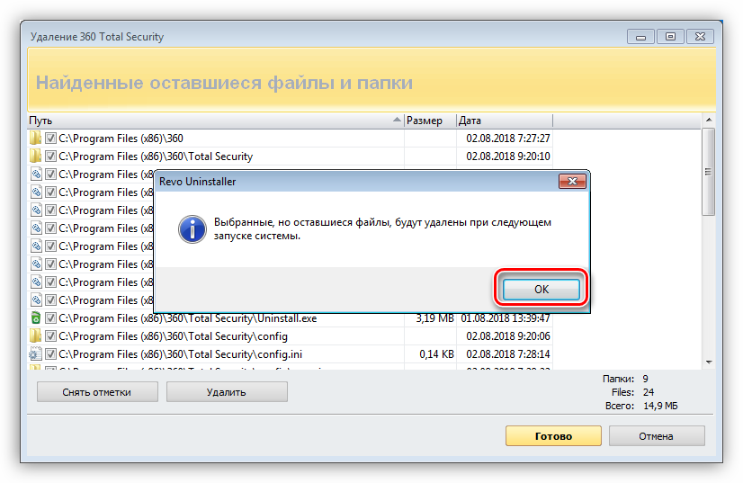 Udalenie-faylovantivirusa-360-Total-Security-posle-perezagruzki-v-programme-Revo-Uninstaller.png